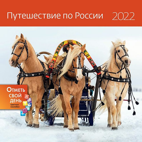 2022 WALL CALENDAR TRAVELING AROUND RUSSIA, BEAUTIFUL PLACES, GREAT GIFT