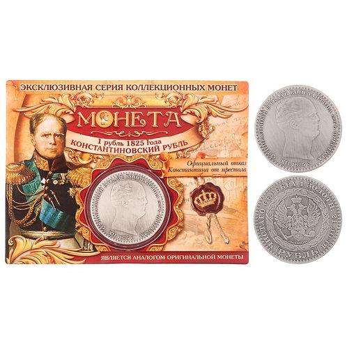 1 RUBLE 1825 RUSSISCHES REICH KÖNIGLICHES RUSSLAND KONSTANTINOVSKY RUBLE