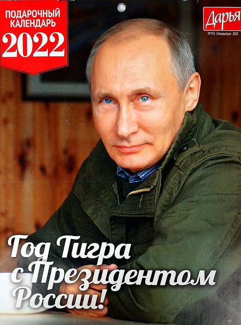 2022 NEW PUTIN Wall Calendar «YEAR OF THE TIGER WITH THE PRESIDENT OF RUSSIA»,