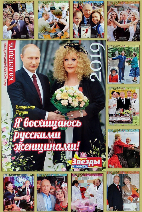 VLADIMIR PUTIN WALL CALENDAR 2019 I'M PROUD OF THE WOMEN OF RUSSIA PUGACHEVA