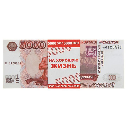 A BUNDLE OF PACK 5,000 RUBLES WITH PRESIDENT PUTIN SUPERMEN A SOUVENIR