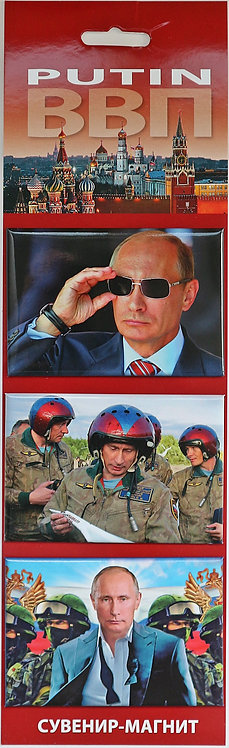 Gift set of 3 magnets Russian President Vladimir Putin