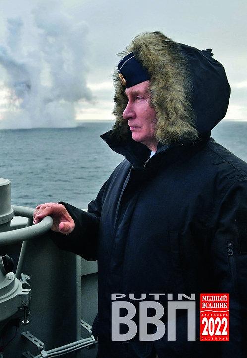 2022 Wall Calendar Vladimir Putin military, great souvenir from Russia