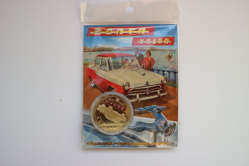 COIN TOKEN VOLGA CAR, GAS USSR SOUVENIR FROM RUSSIA RARE, LIMITED EDITION