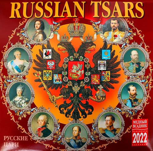 Russian tsars, kings 2022 WALL CALENDAR, Dynasty Romanov Historical Cale