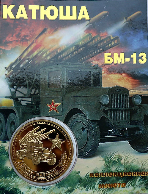 COIN TOKEN LEGENDARY MULTIPLE LAUNCH ROCKET SYSTEM KATYUSHA BM-13 USSR