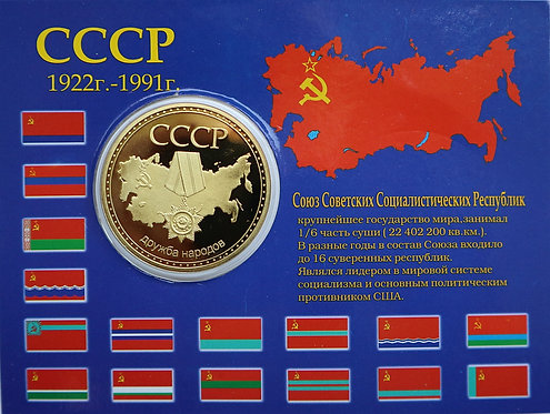 COIN TOKEN LEGENDARY COMMEMORATIVE IN HONOR OF THE USSR