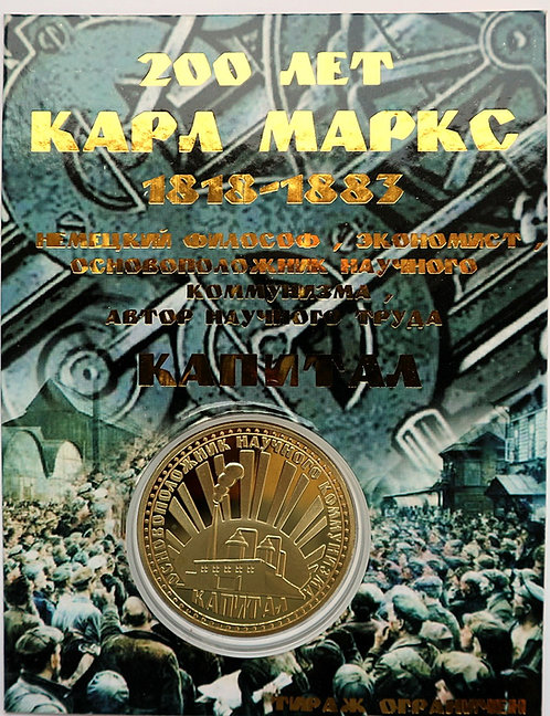 COIN TOKEN KARL MARX USSR SOUVENIR FROM RUSSIA RARE, LIMITED EDITION