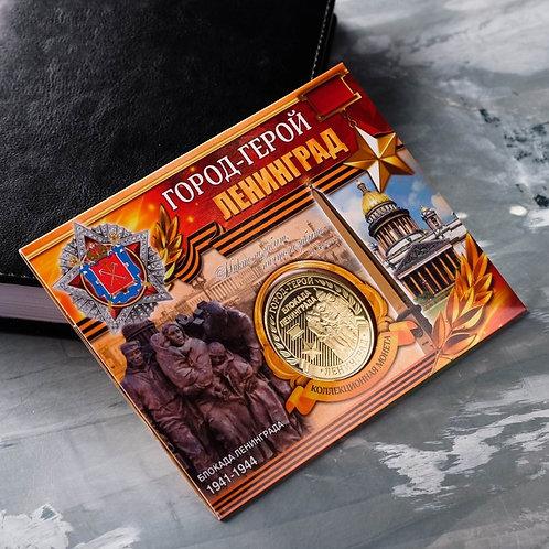Coin Hero City Leningrad, Belagerung 1941-1944 (St. Petersburg) WW2 gift