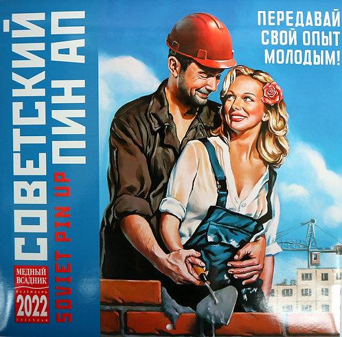 SOVIET PIN UP 2022 WALL CALENDAR RUSSIAN USSR POSTERS