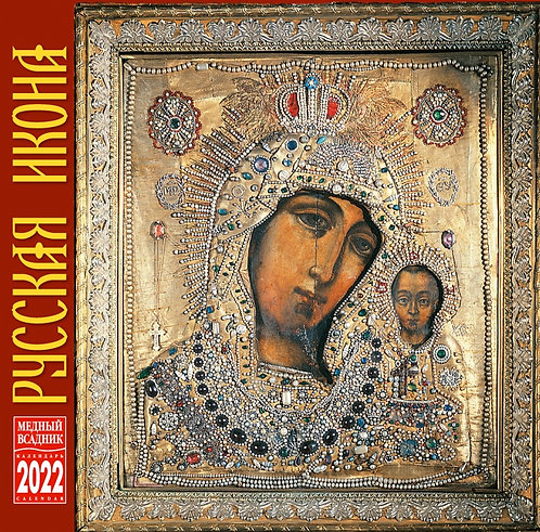 2022 WALL CALENDAR FOR THE CLIP ON THE 2022 RUSSIAN ICON