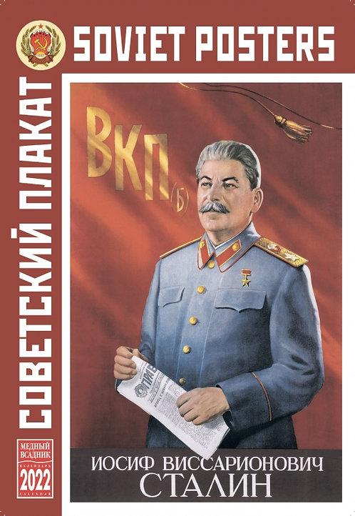 2022 SOVIET POSTERS RUSSIAN WALL CALENDAR ON A SPIRAL