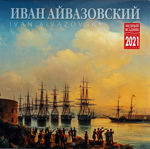 2021 WALL CALENDAR IVAN AIVAZOVSKY SEA ART RUSSIAN MUSEUM ARTIST