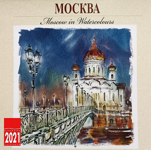 2021 WALL CALENDAR MOSCOW IN AQUARELS, PAINTING RUSSIAN MUSEUM