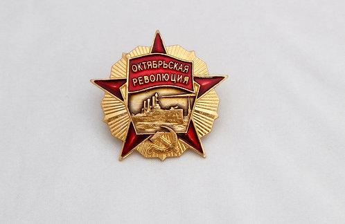 Badge SOVIET Order of the Red October Revolution USSR