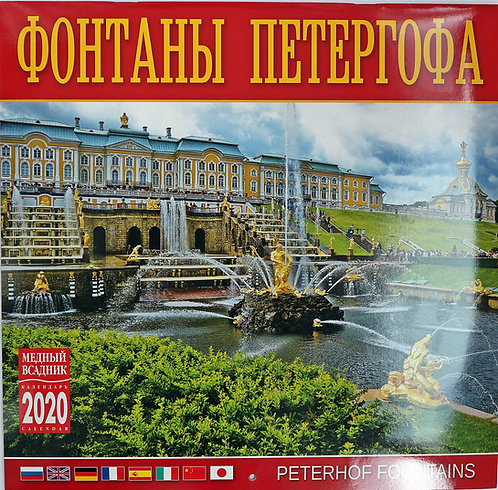 2020 CALENDAR FOUNTAINS OF PETERHOF IN RUSSIA WALL CALENDAR 2020 8 LANGUAGES
