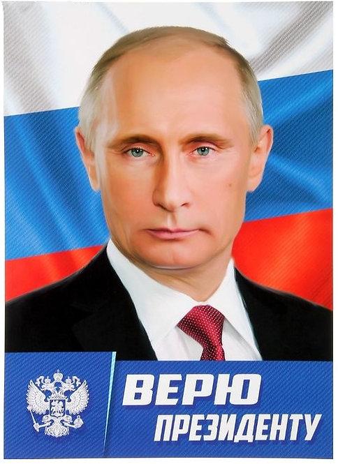 Putin Poster  cardboard portrait Vladimir Putin I trust the president Russia