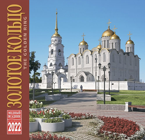 2022 wall calendar gold ring of russia best gift