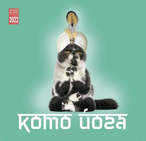 2022 Russian Wall Calendar Meow Yoga Acrobats