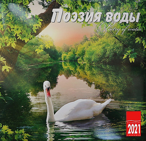 2021 NEW WALL CALENDAR POETRY OF WATER RUSSIAN COLLECTION