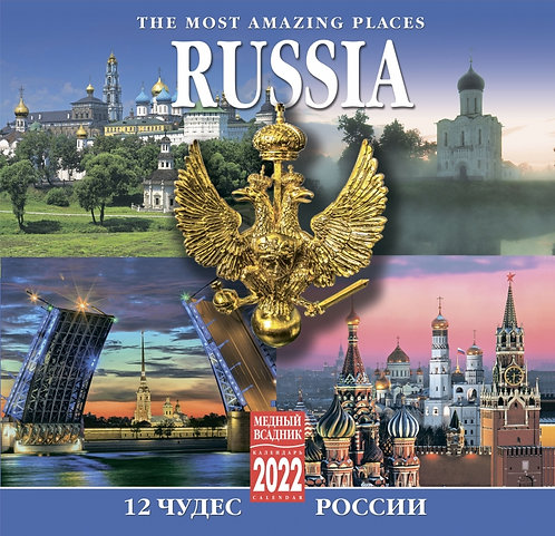 2022 WALL CALENDAR THE MOST AMAZING PLACES IN RUSSIA