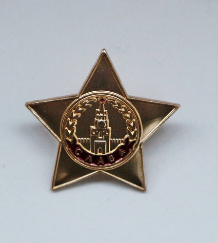 Soviet badge, Order of Glory of the USSR