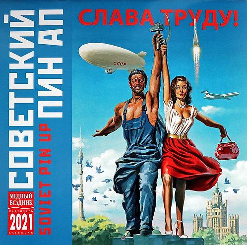 SOVIET PIN UP 2021 WALL CALENDAR RUSSIAN USSR POSTERS