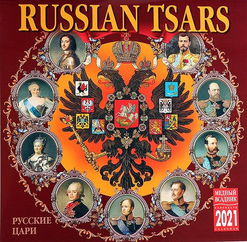 Russian tsars, kings 2021 WALL CALENDAR, Dynasty Romanov Historical Calendar