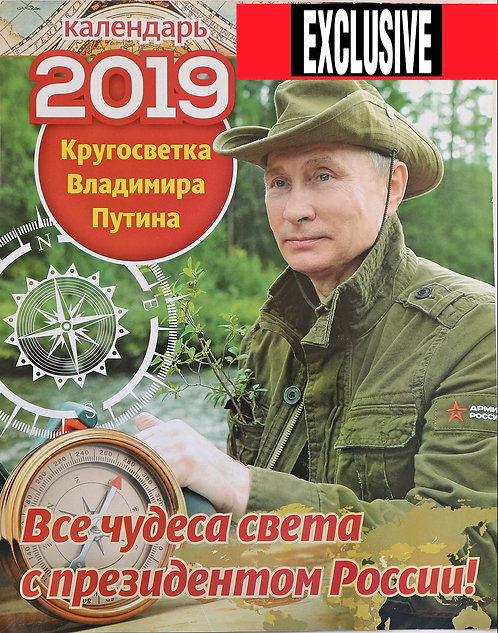 VLADIMIR PUTIN WALL CALENDAR 2019 AROUND THE WORLD WITH PRESIDENT RUSSIA