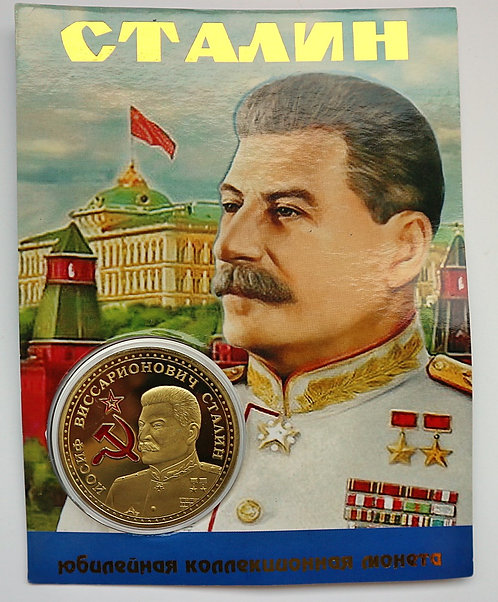 COIN TOKEN IOSIV JOSEPH STALIN USSR SOUVENIR FROM RUSSIA RARE, LIMITED EDITION