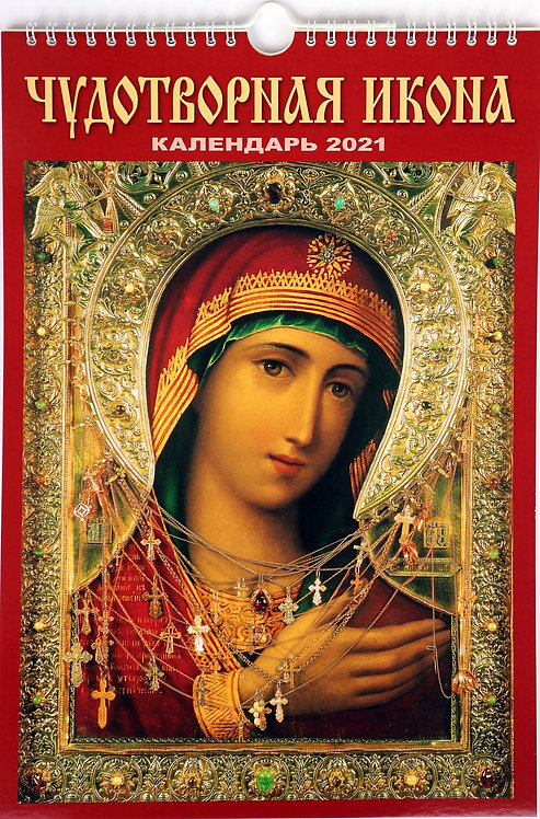 ORTHODOX WALL CALENDAR 2021 MIRACLE ICON ORIGINAL