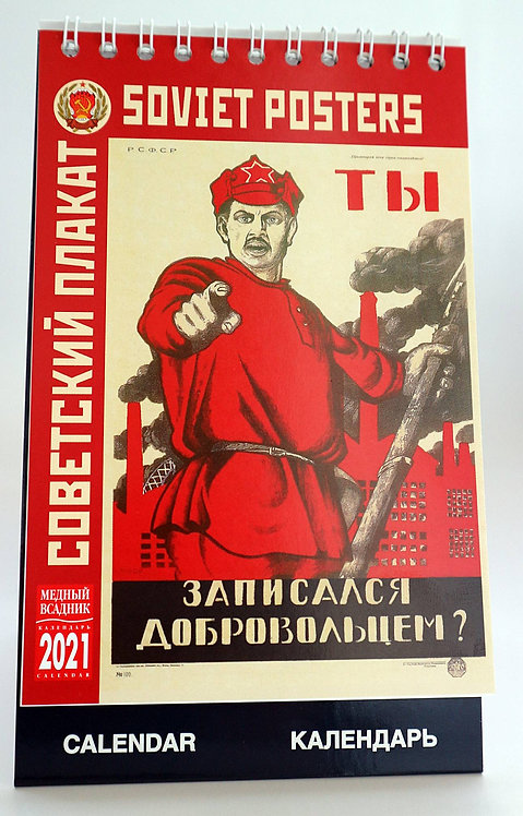 2021 SOVIET AGITATION POSTER WALL CALENDAR DESK-TOP LODGE FREE SHIPPING