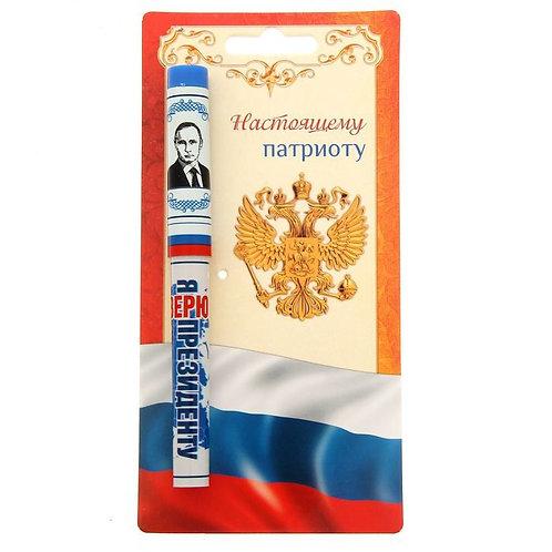 PEN GIFT DONATIONS ON POSTCARD VLADIMIR PUTIN I TRUST PRESIDENT RUSSIAPEN