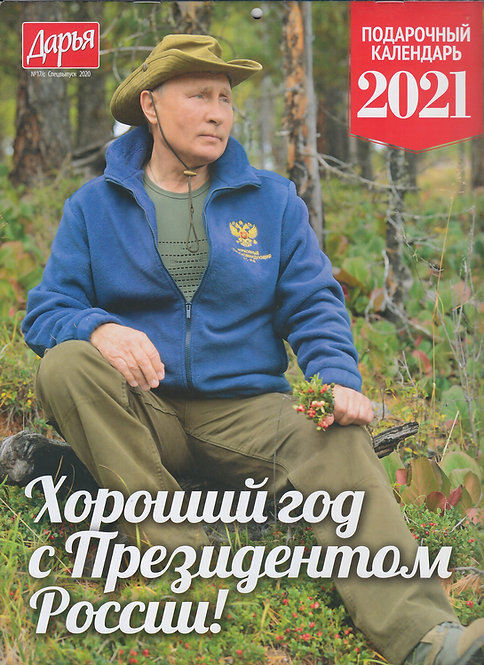 2021 NEW PUTIN Wall Calendar «A good year with the Russian president!»,