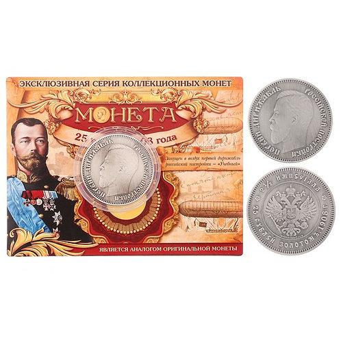 COIN 25 RUBLES 1908 THE FIRST RUSSIAN AIRSHIP NIKOLAY 2 ROYAL SOUVENIR