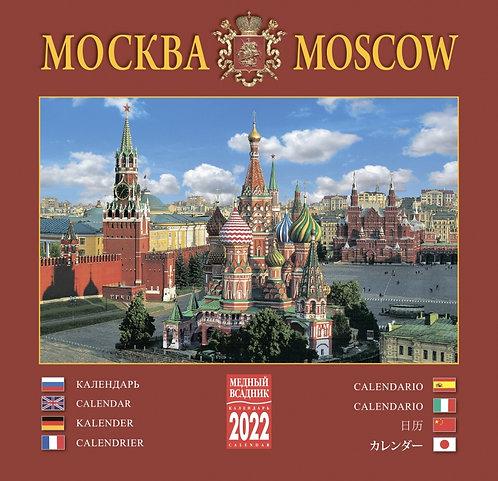 ORIGINAL MOSCOW 2022 WALL CALENDAR 8 LANGUAGES RUSSIAN CALENDAR BEST GIFT