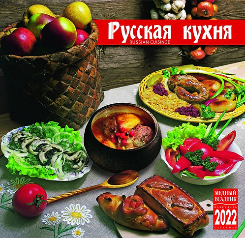 2022 wall calendar Russian cuisine, best gift Russian kitchen
