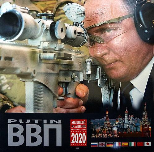 Vladimir Putin 2020 Calendar Shooter Wall Calendar Original 8 languages