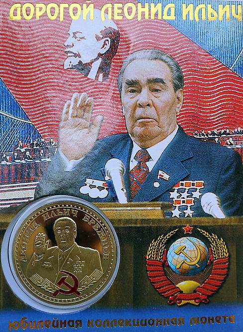 COIN TOKEN LEONID BREZHNEV USSR SOUVENIR FROM RUSSIA RARE, LIMITED EDITION