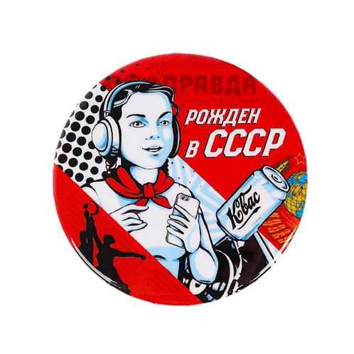 "Badge sunset ""Born in the USSR"", 56 mm"