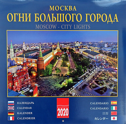 LIGHTS OF BIG CITY OF MOSCOW IN RUSSIA WALL CALENDAR 2020