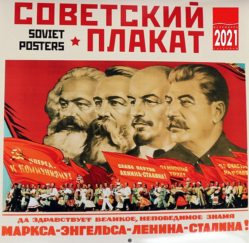 """2021""""SOVIET PROPAGANDA POSTER"""" NEW WALL CALENDAR, COMMUNIST HISTORICAL CA"""