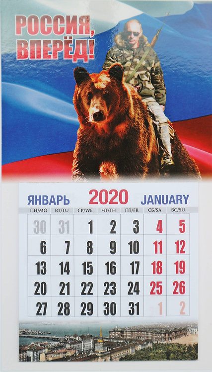 VLADIMIR PUTIN MAGNET TEAR-OF DISTRIBUTED CALENDAR 2020 RUSSIA FORWARD ORIGINAL
