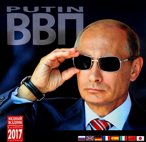 Vladimir Putin 2017 Wall Calendar President 8 languages 2017 New sealed Putin's