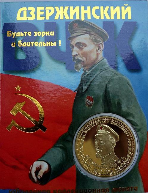 COIN TOKEN FELIX DZERZHINSKY USSR SOUVENIR FROM RUSSIA RARE, LIMITED EDITION