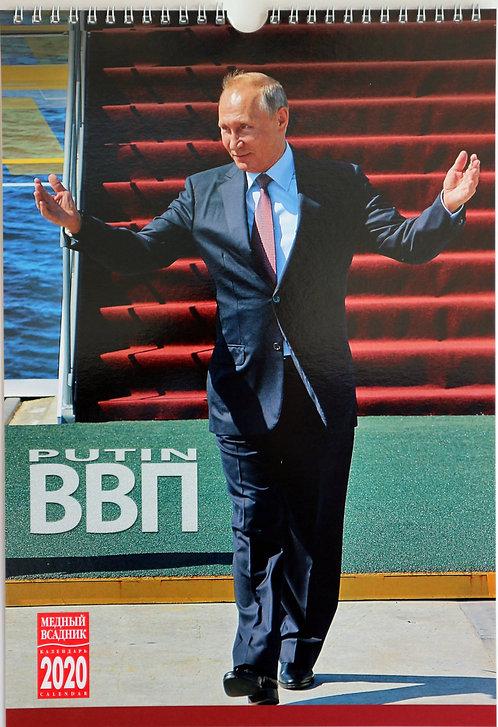 "Vladimir Putin ""I CAME"" 2020 Wall Calendar President of Russia"