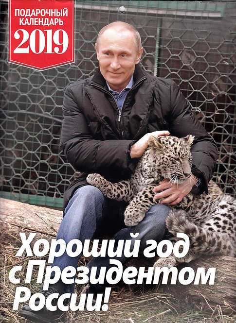 2019 NEW PUTIN Wall Calendar «A good year with the Russian president!», Original