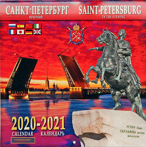 SAINT PETERSBURG IN THE EVENING WALL CALENDAR FOR 2 YEARS 2020-2021 8 LANGUAGES