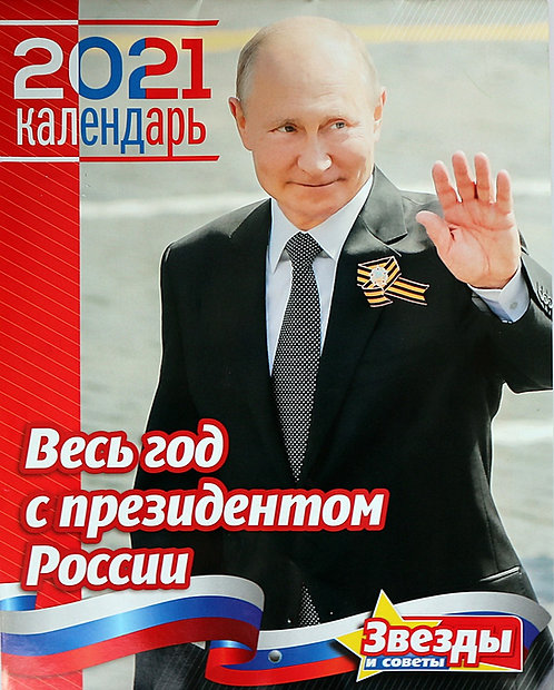 "2021 VLADIMIR PUTIN WALL CALENDAR 2021 ""ALL YEAR WITH THE PRESIDENT OF RUSSIA"""