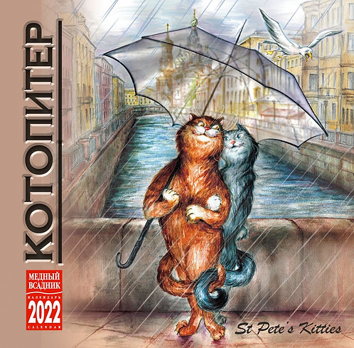 2022 Russian Wall Calendar Saint Petersburg Cats and Kitties
